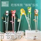 兒童筷子訓練筷寶寶學吃飯家用勺子練習一段小孩餐具套裝 卡布奇諾