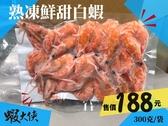 【蝦大俠】免煮熟凍鮮甜熟白蝦 退冰即食 ( 約300克/18~20尾/每尾重量約15克)