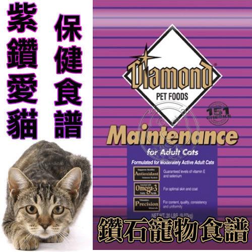 【培菓平價寵物網】美國鑽石《紫鑽愛貓》保健食譜 - 1.5kg送飼料包