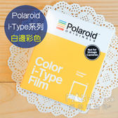 菲林因斯特《 i-Type 白邊彩色相紙 》Polaroid 寶麗萊 Originals i-Type 系列專用
