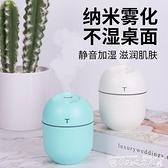 加濕器適用huawei/華為USB加濕器迷你小型靜音家用辦公室桌面宿舍學生 衣間迷你屋