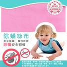 金德恩 台灣製造  專利技術 除塵蹣絲布 安全有效 (防蹣墊 除塵蹣 抗過敏)