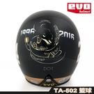 送泡泡鏡 EVO 2020限量 曼巴24號 8號 籃球 KOBE 經典傳奇 NBA|23番 半罩安全帽 復古安全帽