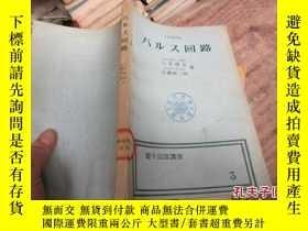 二手書博民逛書店迴路罕見日文 636619636 三宅康友 日本 出版1980