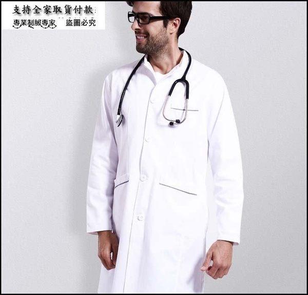 小熊居家男女款滌棉白大褂醫生服 小立領實驗服藥店工作服特價
