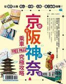 (二手書)京都 大阪 神戶 奈良 乘車FREE PASS 究極攻略:從關西出發 岡山‧中部‧..