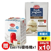 EasiYo 希臘式優格粉 (椰子) 240gX10包 贈 EasiYo 優格機 X1 (紐西蘭原裝進口) 專品藥局【2018632】