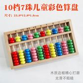 小學生兒童10檔7珠算盤木制珠算盤