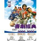 懷舊喜劇經典套裝 第2套 DVD (音樂影片購)