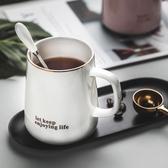 馬克杯陶瓷馬克杯子創意個性潮流女北歐情侶水杯一對簡約家用帶蓋勺 宜室家居