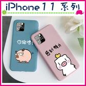 Apple iPhone11 Pro Max 可愛液態套背蓋 可愛鴨鴨手機殼 情侶豬矽膠保護殼 TPU手機套 全包邊保護套