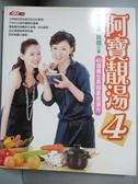 【書寶二手書T3/美容_LLZ】阿寶靚湯4-40道養生美容素食湯方_曾寶儀.寶媽