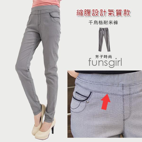 千鳥格縮腹修飾氣質款耐米褲-(S-2L) funsgirl芳子時尚