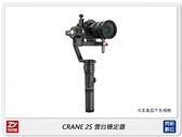 ZHIYUN 智雲 CRANE 2S 手持相機穩定器 基礎套裝 三軸穩定器 雲台(公司貨)