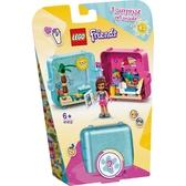 樂高積木Lego 41412 夏日秘密寶盒-奧麗薇亞