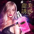 香水 -法國AMORCE費洛蒙香水 甜美誘惑(女用)75ml【滿千87折】快速出貨
