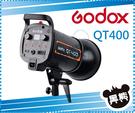 è黑熊館é GODOX QT-400 QT400 400W 閃客 高速 攝影棚燈 影視閃光燈 商攝 婚紗 廣告 兒童攝影
