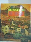 【書寶二手書T5/少年童書_AM7】臺灣美術家-張啟華