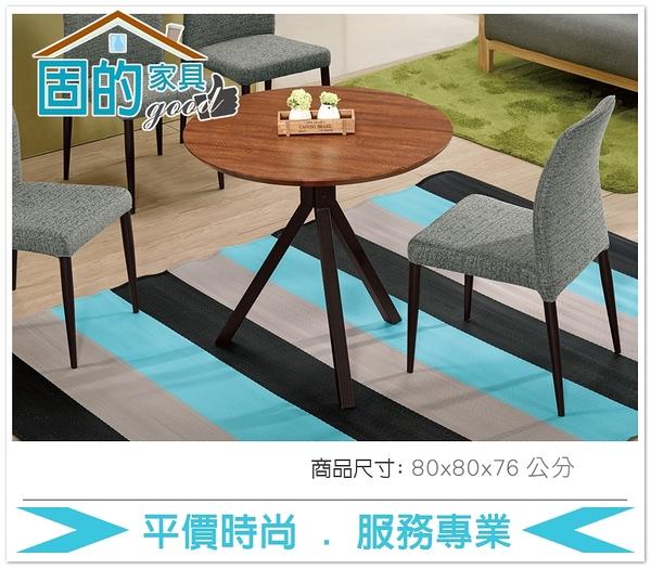 《固的家具GOOD》525-2-AJ 穆居2.64尺圓桌
