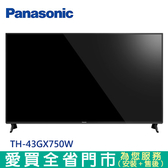 Panasonic國際4K 43型六原色液晶電視TH-43GX750W含配送到府+標準安裝【愛買】