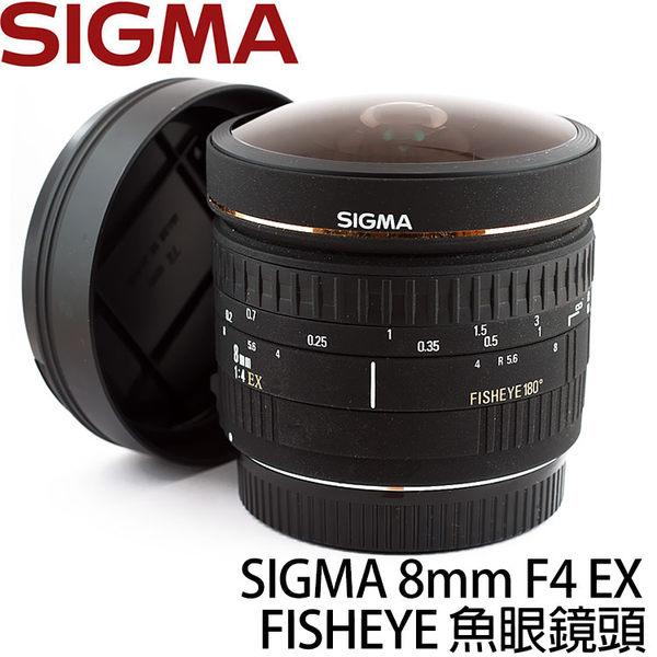 SIGMA 8mm F4 EX 魚眼鏡頭 PENTAX 相機用 (24期0利率 免運 恆伸公司貨)