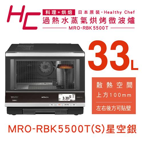 【HITACHI 日立】33公升 過熱水蒸汽烘烤微波爐 MRO-RBK5500T