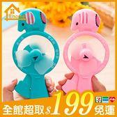 ✤宜家✤小象迷你手壓風扇 便攜式手動風扇