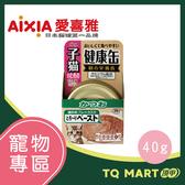 AIXIA 健康主食罐幼貓5號-鰹魚 40g【TQ MART】