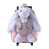 兒童玩具背包 - 小兔子拉桿背包(絨毛款)