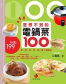 (二手書)意想不到的電鍋菜100:蒸、煮、炒、烤、滷、燉一鍋搞定