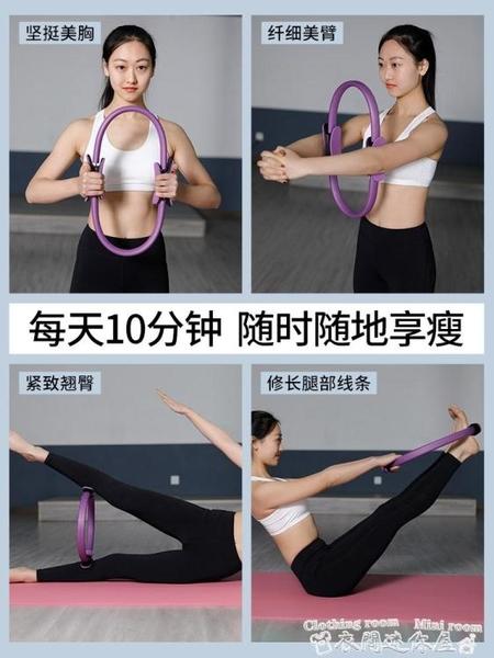普拉提圈初學者瑜伽圈健身瘦大腿瑜珈器材盆底肌修復魔力圈瑜伽環 迷你屋 新品