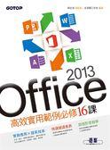 (二手書)Office 2013高效實用範例必修16課