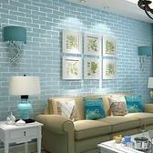 地中海磚塊墻紙 磚紋白磚頭電視背景墻客廳玄關中式藍色臥室壁紙 DR19184【男人與流行】