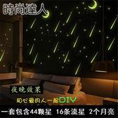 夜光牆貼 螢光星星月亮3D立體 臥室宿舍兒童房牆面天花板裝飾品壁飾熱賣夯款