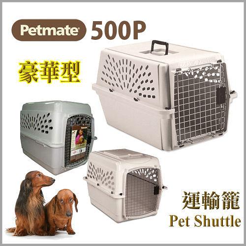 [寵樂子]《美國進口Petmate Pet Shuttle 》豪華型運輸籠-500P
