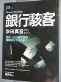 【書寶二手書T2/翻譯小說_HED】銀行駭客_楊明綺, 幸田真音