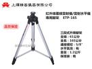【台北益昌】GPI ETP165 紅外線墨線雷射儀 雷射水平儀 專用 腳架