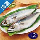 南方澳鹹鯖魚(350g±5%)/尾X2【...