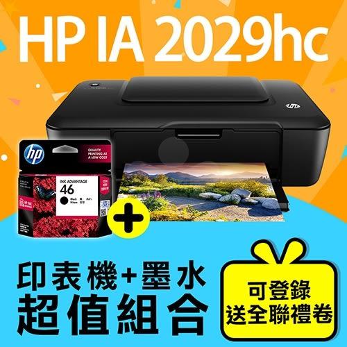 【印表機+墨水送禮券組】HP Deskjet IA 2029hc 惠省大印量噴墨印表機+HP CZ637AA/NO.46 原廠黑色墨水匣