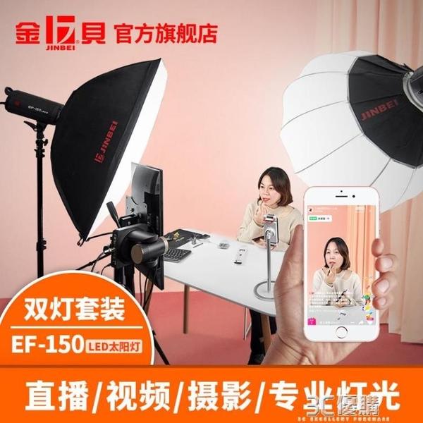 金貝EF-150LED攝影燈雙燈套裝補光燈服裝直播間全套太陽燈常亮燈美 3CHM