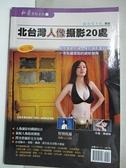 【書寶二手書T1/攝影_B7A】北台灣人像攝影20處_陳漢榮
