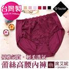 女性高腰蕾絲褲 Tactel纖維 台灣製造 No.5896-席艾妮SHIANEY