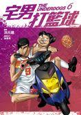 宅男打籃球(第六集)