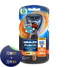 吉列 Gillette 無感動力刮鬍刀架 (1刀架+1刀頭)