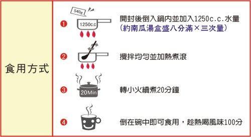 【日燦】南瓜濃湯★540g/盒