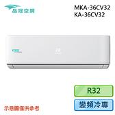 【品冠空調】5-7坪R32變頻冷專分離式冷氣 MKA-36CV32/KA-36CV32 送基本安裝 免運費
