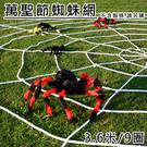 蜘蛛圈 萬聖節 蜘蛛網 (3.6米/9圈-無蜘蛛) 假蜘蛛 蜘蛛絲 道具 蜘蛛人 鬼屋 布置 【塔克】