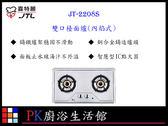 ❤PK廚浴生活館 ❤ 高雄喜特麗 JT-2208S 雙口檯面爐(內焰式) 鑄鐵爐架 穩固不滑動