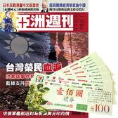 《亞洲週刊》1年51期 贈 7-11禮券500元