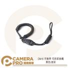 ◎相機專家◎ CameraPro DM-6 手腕帶 黑色 迷彩 可拆掛繩 40cm 快速拆卸鎖扣 傘繩材質